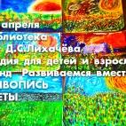 """23.04.2017 / Мастер-класс """"Живопись. Цветы"""" в Библиотеке им. Лихачева"""
