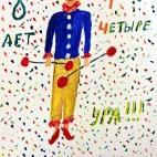 """19.04.2018 / """"Открытка Театру"""". Автор: Мендерская Галина Ивановна"""