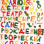 """19.04.2018 / """"Открытка Театру"""". Автор: Черткова Марина Борисовна"""