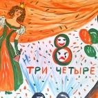 """19.04.2018 / """"Открытка Театру"""". Автор: Богданова Алла Николаевна"""